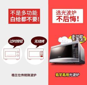 【格兰仕】格兰仕G70D20CN1P-D2(SO)微波炉蒸烤箱一体家用自动智能光波炉