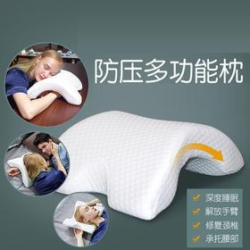 【解放手臂】记忆棉芯多功能午睡枕