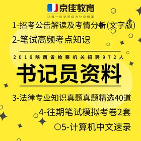 陕西书记员笔试高分资料(电子版)+计算机中文速录软件资料包