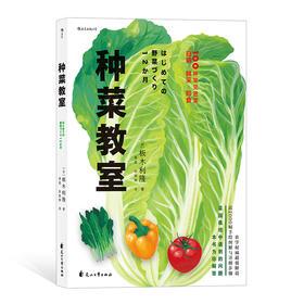 种菜教室(农学权威亲授栽种窍门, 100种常见应季蔬果,近2000幅手绘图解, 菜园栽培中遇到的问题,本书为你解答)