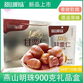 【燕山明珠青龙甘栗仁礼品盒】即食板栗熟休闲零食坚果秦皇岛特产