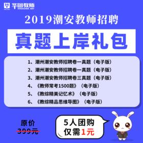 2019年潮州市潮安区教师招聘zhen题大礼包