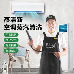 蒸清新·空调电器蒸汽保洁 挂式/柜式空调