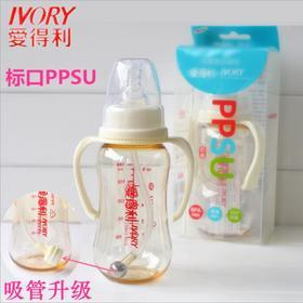 【婴儿用品】爱得利标准口120/180/300ml带手柄吸管PPSU奶瓶Y1037/Y1038/Y1040