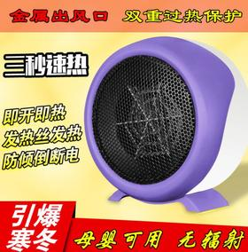 【电暖器】小型电暖风迷你便携式