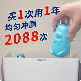 买一次用一年!五瓶只需79!小熊蓝泡泡洁厕灵马桶清洁剂 厕所除臭香薰洁厕宝 预防黄垢 告别异味 加倍清香