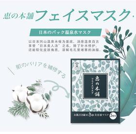 日本惠之本铺温泉水修护美容液润泽肌肤面膜30ml*5片
