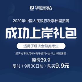 2020中国人民银行秋季校园招聘——成功上岸礼包(经济岗)