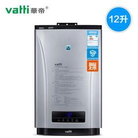 【华帝】Vatti/华帝 JSQ20-i12023-12燃气热水器12升天然气冷凝恒温强排式