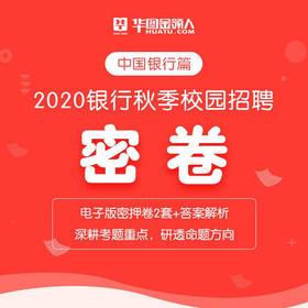 2020中国银行秋招密卷