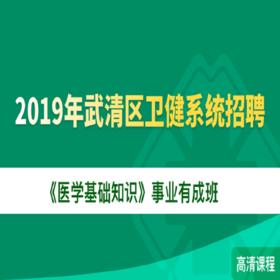 2019年武清區衛健系統招聘《醫學基礎知識》事業有成班