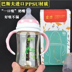 【婴儿用品】宝宝PPSU 奶瓶 防摔 防胀气宽口径奶壶 带手柄婴儿喂养进口材质