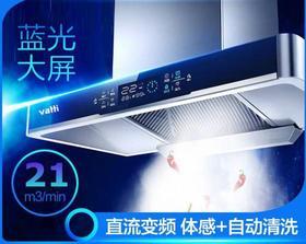 【华帝】vatti/华帝抽油烟机天然气燃气灶消毒柜热水器自动清洗四件套套装