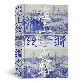 """海上丝绸之路(以严谨的笔触描述了古代航路变迁、""""海上丝绸之路""""沿线各文明兴衰,为读者呈现了当时由亚洲人主导的宏大海洋世界)"""