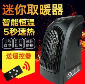 【电暖器】新款迷你电热取暖器家用