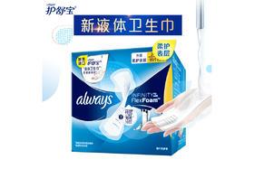 【京东】护舒宝(Always)日用 未来感·极护液体卫生巾 240mm 18片 (欧美原装进口 液体卫生巾)【个护清洁】