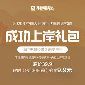 2020中国人民银行秋季校园招聘——成功上岸礼包(非经济岗)