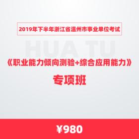 2019年下半年浙江省温州市事业单位考试《职业能力倾向测验+综合应用能力》专项班