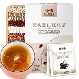 【花茶】.红豆薏米芡实茶 养生祛湿茶 去湿茶赤小豆