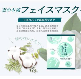 日本惠之本铺温泉水山茶花玻尿酸深度补水乳液面膜30ml*4片