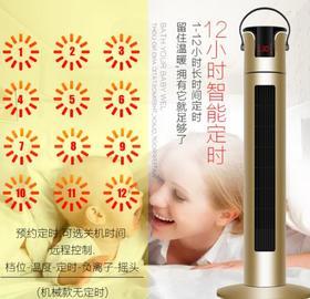 【电暖器】家用遥控电暖气防水塔式小空调