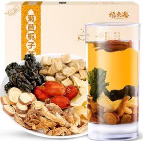 【花茶】.菊苣栀子茶 百合茯苓桑叶葛根茶 葛根花茶 酸风茶120g盒装
