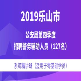 2019乐山市公安局第四季度招聘警务辅助人员(127名)系统精讲班(适用于零基础学员)