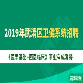 2019武清區衛健系統招聘《醫學基礎+西醫臨床》事業有成套餐