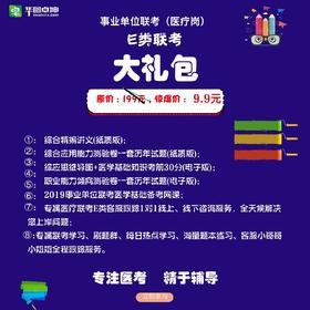 2019年安徽事业单位联考医疗E类大礼包