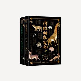《诗经动物笔记》| 重遇《诗经》动物之美,让你获得慧识、更加聪颖