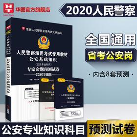 2020华图版人民警察录用考试专用教材公安基础知识预测试卷
