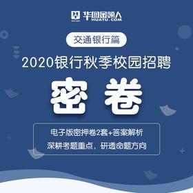 2020中国交通银行秋招密卷
