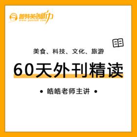 【60天外刊精读】课程永久有效