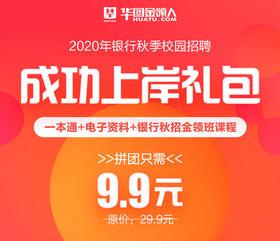 2020银行秋季校园招聘——成功上岸礼包