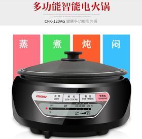 【格兰仕】格兰仕(Galanz) 3.4升多功能家用电火锅电炒锅电煎锅CFK-120AG