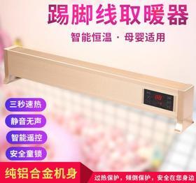 【电暖器】电暖气智能变频壁挂落地