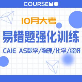 【定金】2019年10月大考易错题强化训练