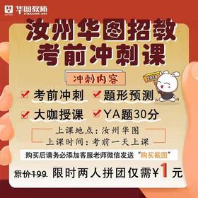 汝州华图招教考前冲刺课