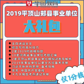2019平顶山郏县事业单位大礼包