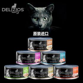 【进口猫罐】单罐装 喜归 | delizios博黛猫罐头80g 进口增肥营养补钙 多口味可选