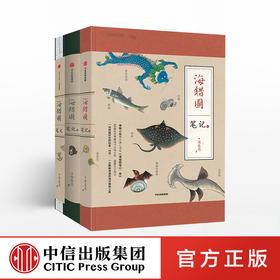 【书单来了专享】海错图笔记(套装3册)中国国家地理系列 张辰亮 著  中信出版社图书 正版书籍