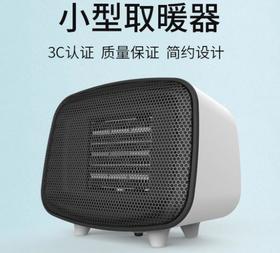 【电暖器】家用小型取暖器迷你