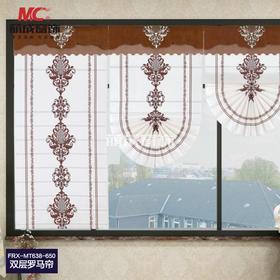 罗马帘/FRX-MT638-650-双层罗马帘