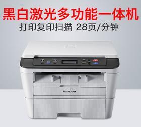 【联想】联想M7400pro黑白激光打印机多功能一体机商务办公联想M7400升级