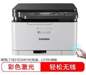 【联想】联想CM 7120W 无线WiFi彩色激光多功能一体机打印 扫描 复印