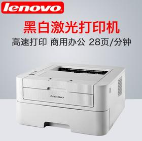 【联想】联想LJ2400PRO黑白激光打印机商用办公家用2400L升级版高速打印