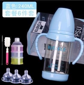 【婴儿用品】可拉贝拉婴儿PPSU奶瓶赠6件套 宽口径带底座防摔带水杯