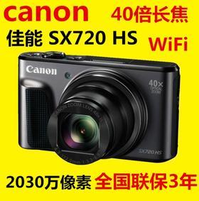 【佳能】Canon/佳能 PowerShot SX720 HS 长焦数码相机高清照相机卡片相机