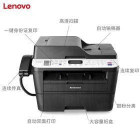 【联想】联想M7655DHF打印机复印扫描机多功能自动双面四合一传真机