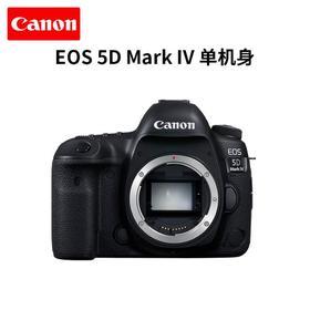 【canon】佳能5D4 机身 佳能 EOS 5D Mark IV 全画幅专业单反相机高清相机